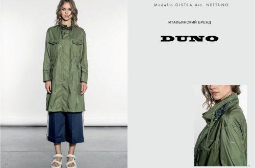 Duno - стильный бренд для стильных людей!